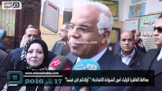 بالفيديو| محافظ القاهرة لـ أولياء أمور طلاب