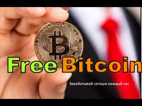 Free Bitcoin. Обновление крана 2019г. Бесплатный биткоин каждый час. Полный обзор.