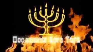Бог ТОР перекрыл воздух евреям(, 2015-10-04T19:46:17.000Z)