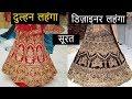 Cheapest Bridal And Designer Lehenga Choli With Price | सस्ते लहंगे का होलसेल मार्केट | 7069702336