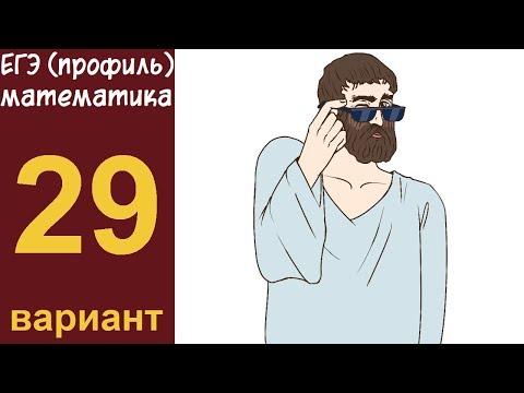 Разбор заданий 1-15 варианта #29 ЕГЭ ПРОФИЛЬ по математике (ШКОЛА ПИФАГОРА)