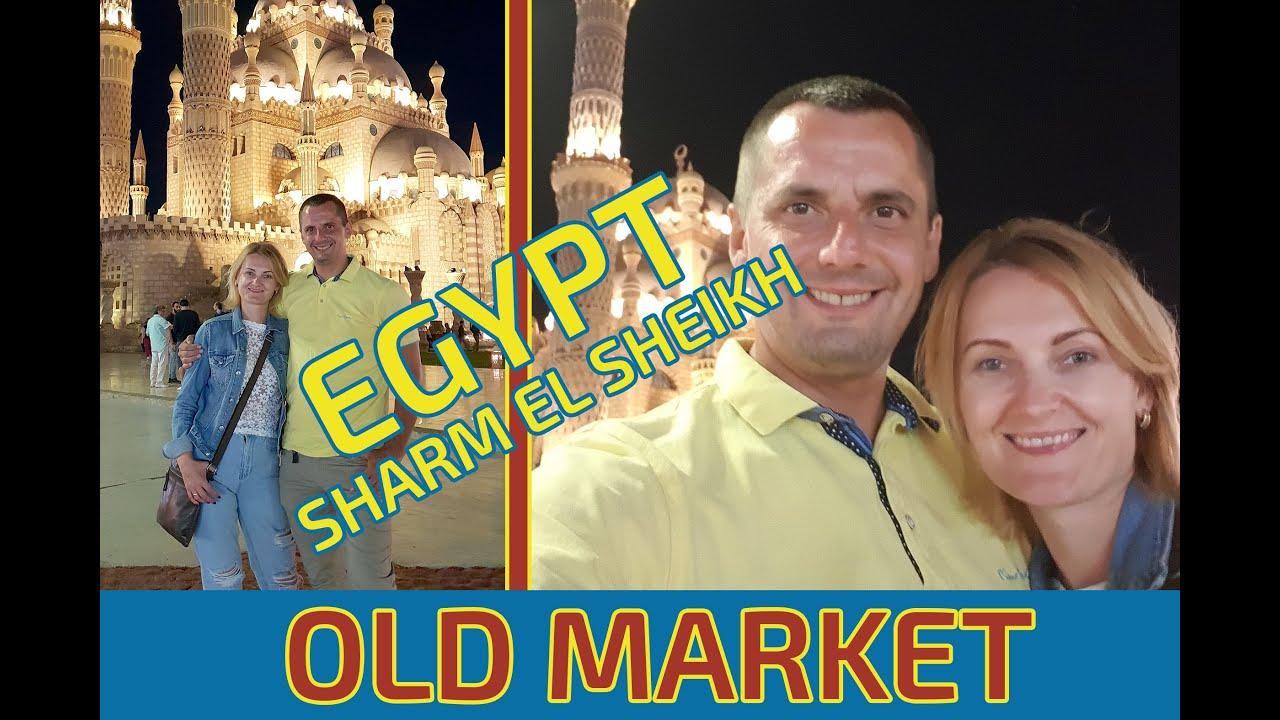 Old Market, Sharm El Sheikh Egitto