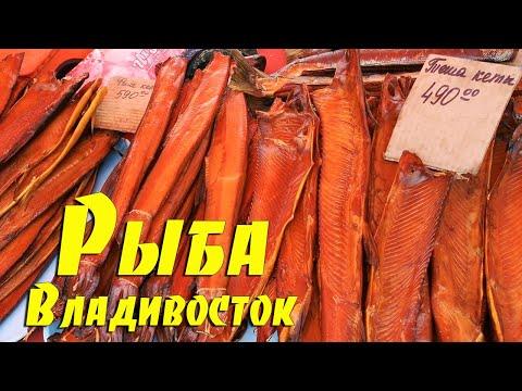 Цены на рыбу, Владивосток, Апрель 2019