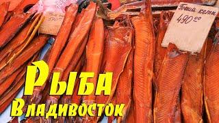 Цены на рыбу Владивосток Апрель 2019