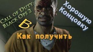 Как получить хорошую концовку в игре Call of Duty Black Ops 2 !?