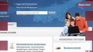 УФМС Белгород - госуслуги в электронном виде.mpg