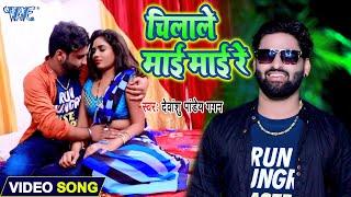 #Video चिलाले माई माई रे I #Devanshu Pandey Gagan I Chilale Mai Mai Re I 2020 Bhojpuri New Song