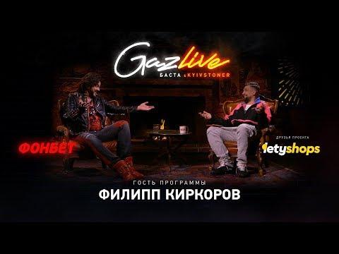 GAZLIVE | Филипп Киркоров