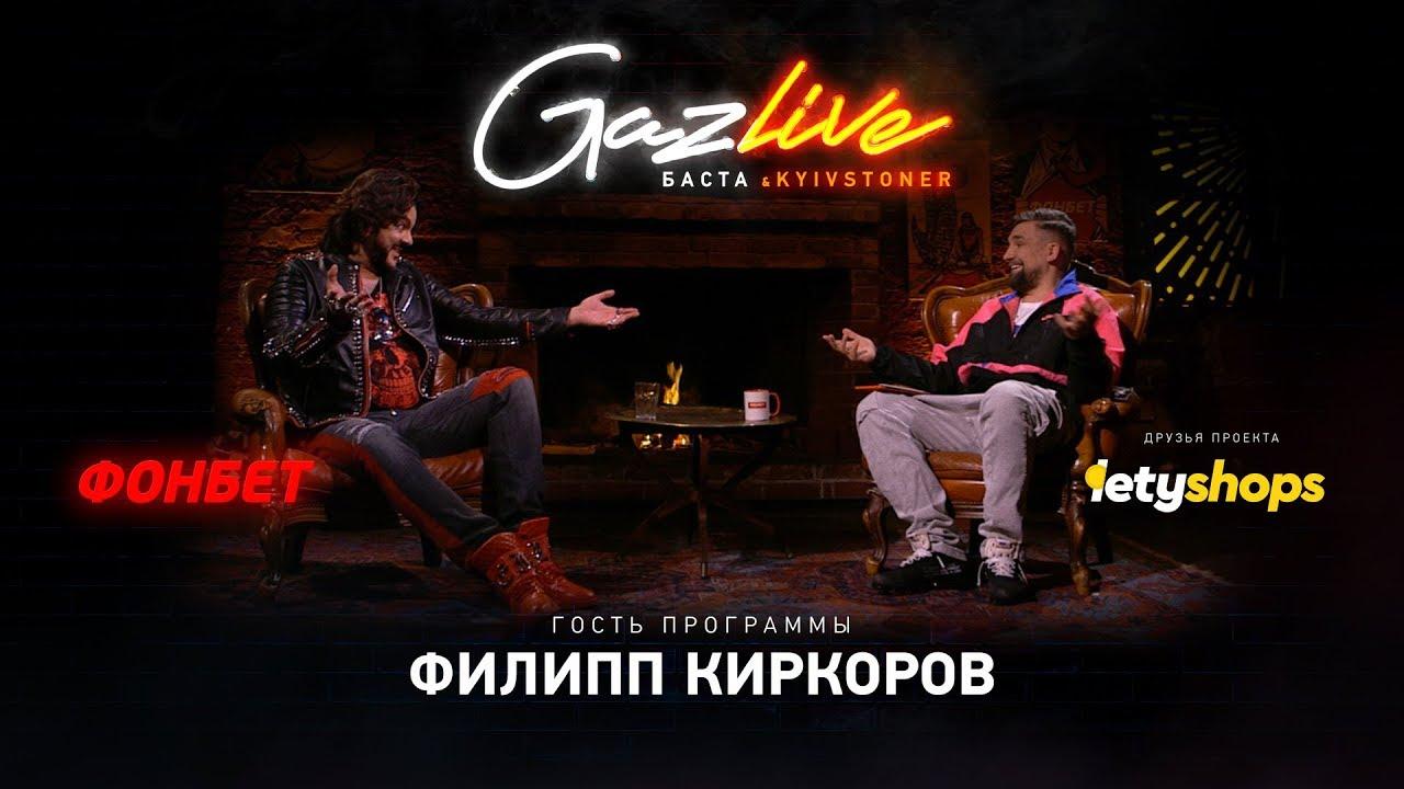 GAZLIVE   Филипп Киркоров