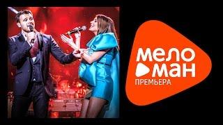 ПРЕМЬЕРА 2015 !!! Emin & Кэти Топурия, А-Студио - Amor