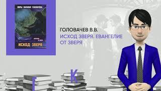 Обзор книги: Исход зверя. Евангелие от зверя, автор - Головачев В.В.