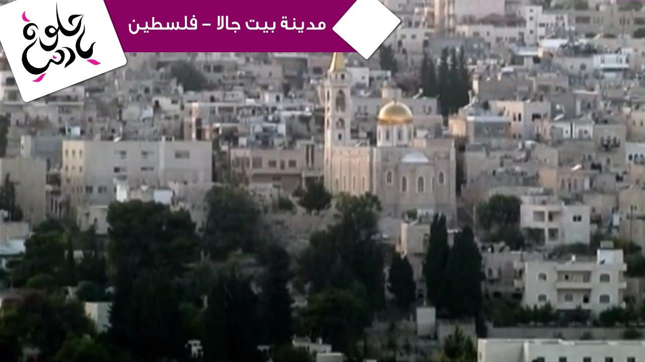 حلوة يا دنيا - تقرير عن مدينة بيت جالا - فلسطين
