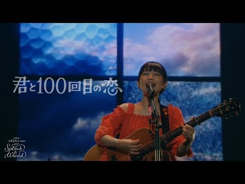 miwa - 君と100回目の恋 (The 100th Love with You) [ARENA tour 2017