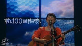 字幕付きを日本語で「Romaji」。。。 英語 : The 100th Love with You.