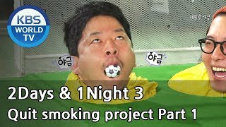 Video 2 Days and 1 Night - Season 3 : Quit smoking project Part 1 (2014.03.30) download MP3, 3GP, MP4, WEBM, AVI, FLV April 2018
