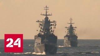 Балтийскому флоту исполнилось 316 лет - Россия 24