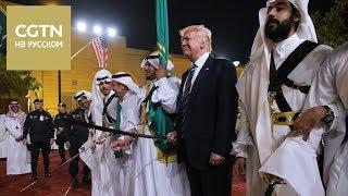 Дональд Трамп назвал ислам религией мира и обещал вооружить Саудовскую Аравию на $350 млрд [Age +0]