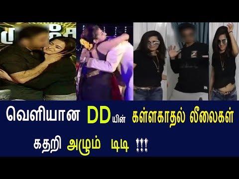 வெளியான DD-யின்கள்ளகாதல் லீலைகள் கதறி அழும் டிடி #DD divorce matter
