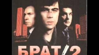 Брат 2(OST) Земфира - Искала