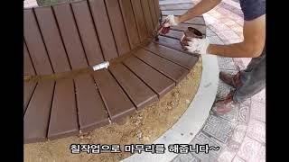 에코랜드 제작 / 수목보호 벤치 / 옥외용 벤치 / 공…