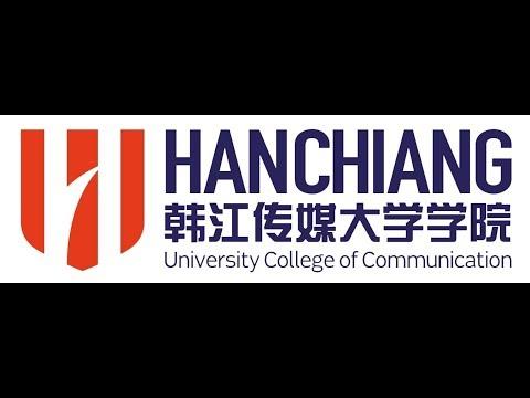 Han Chiang University College of Communication Launching Video 韩江传媒大学学院推介短片
