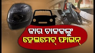 Got Message About Penalty For Helmet, But We Never Went Out That Day - Odisha Vehicle Owner