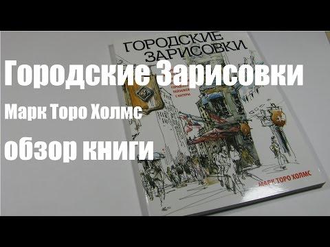городские зарисовки видеообзор книги