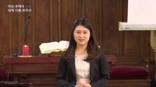 기름 부으심 sop 박서연 로마연합교회