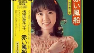 「赤い風船」(あかいふうせん)は、浅田美代子が1973年4月にリリースし...