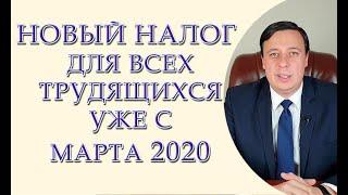 Новый налог для всех работающих уже с марта 2020