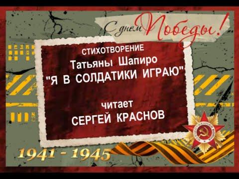 """Стихотворение Т. Шапиро """"Я в солдатики играю"""" читает Сергей Краснов"""