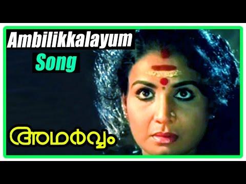 Ambilikkalayum Neerum Lyrics - Adharvam Malayalam Movie Songs Lyrics