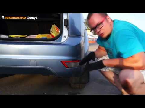 Замена лампочки заднего хода на Ford Focus 2 хэтчбэк и как снять плафон