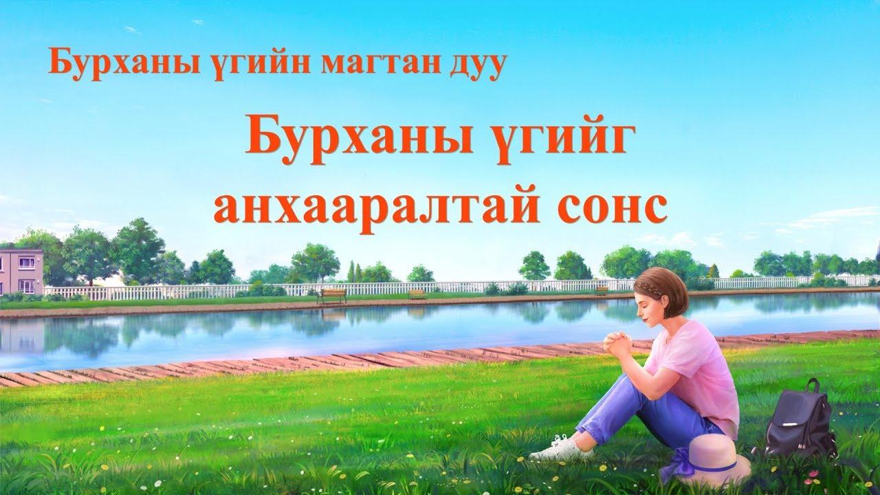 """Христийн магтаалын дуу """"Бурханы үгийг анхааралтай сонс"""" (дууны үг)"""