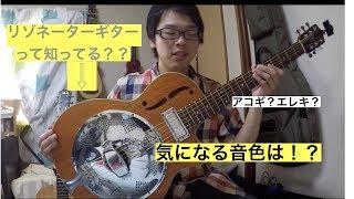 リゾネーターギターって知ってる?