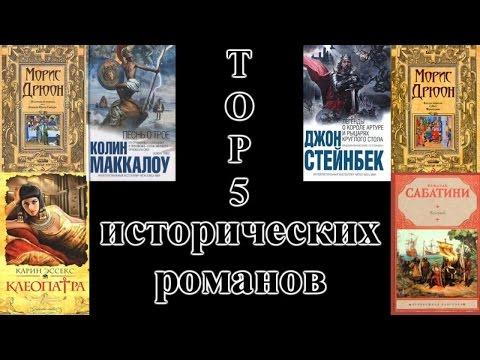 Top 5 исторических романов   Экскурсия по Европе