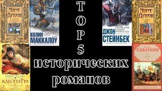 Top 5 исторических романов | Экскурсия по Европе