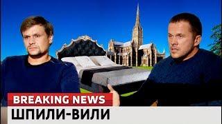 Шпили-вили. Ломаные новости от 14.09.18