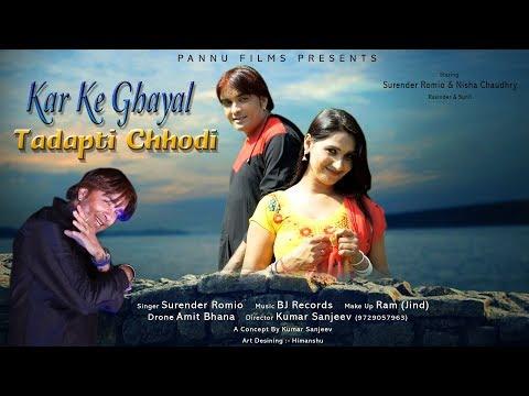 कर के घायल तड़पती छोड़ी || Surender Romio || Latest Haryanvi Song || Pannu Films