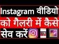 Instagram वीडियो को गैलरी में कैसे सेव करें // instagram video ko gallery me kaise save kare MP3