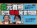 【吉田豪×久田将義】森喜朗元首相の問題発言