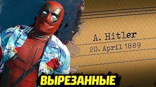 ВЫРЕЗАННЫЕ СЦЕНЫ - ДЭДПУЛ 2 (СУПЕР-ДУПЕР ВЕРСИЯ)