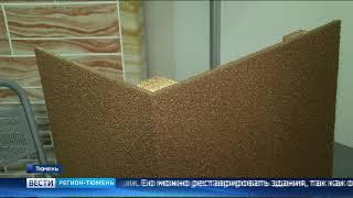 Гибкий камень презентовали на строительной выставке в Тюмени
