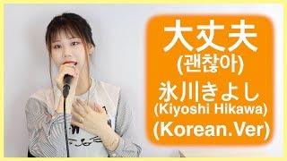 [大丈夫/氷川きよし] cover by Naomi(Korean.Ver) 氷川きよし 検索動画 19