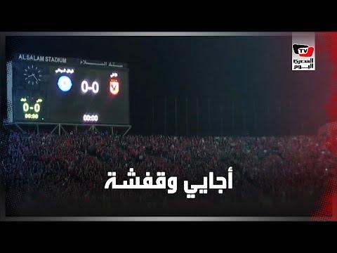 «أجايي وقفشة» يردان تحية جماهير الأهلي قبل مباراة الهلال بدوري أبطال أفريقيا  - 21:59-2019 / 12 / 6