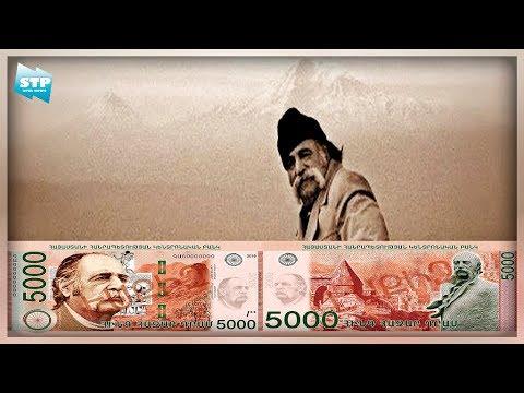 Թուրքական մամուլի արձագանքը Վիլյամ Սարոյանի պատկերով թղթադրամին