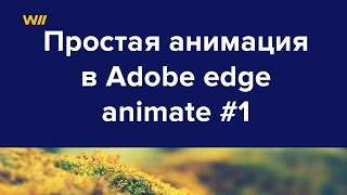 Adobe edge animate: простая анимация. Урок 1