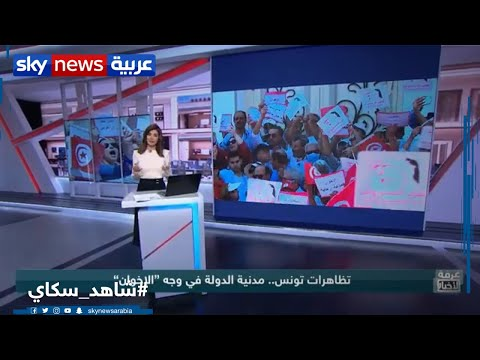 تظاهرات تونس   مدنية الدولة في وجه الإخوان | غرفة الأخبار  - 21:58-2020 / 7 / 4