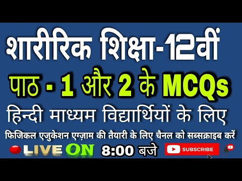 Physical Education Class 12 MCQs Chapter-1st & 2nd Planning in Sports | Sports and Nutrition पार्ट-1
