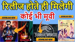 How to download movies free in andriod | download free any movie in hd | bollywood and hollywood hd